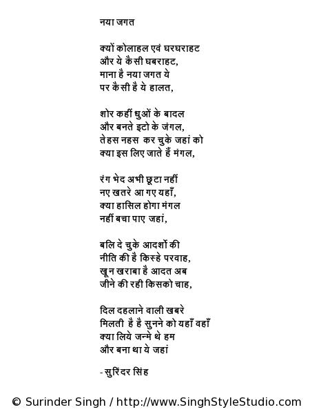 Poesia Hindi, Poeta Surinder Singh, Nova Deli, Índia